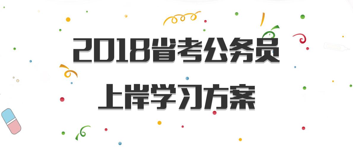 2018省考公务员录播课
