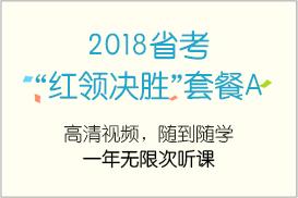"""2018省考""""红领决胜""""套餐A"""