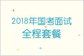 2018年国考面试全程套餐