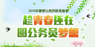 2018年春季公务员联考备考专题_华图在线