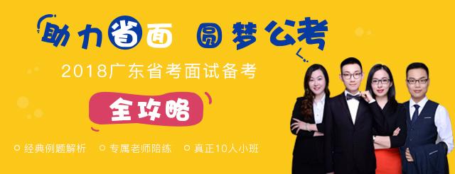2018年广东省考面试指导-华图在线