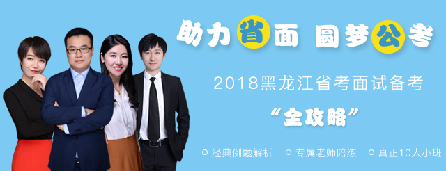 2018年黑龙江省考面试指导-华图在线