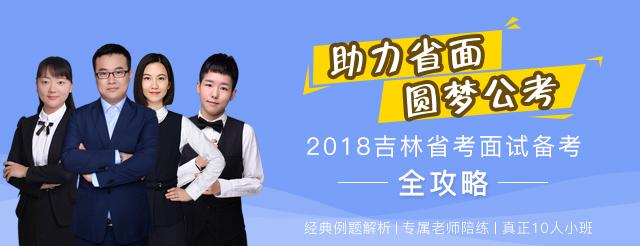 2018年吉林省考面试指导-华图在线