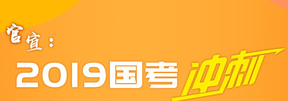 华图2019国考冲刺
