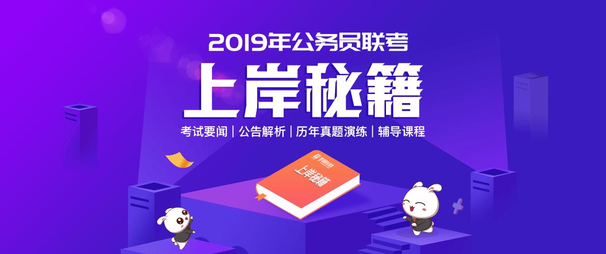 2019年公务员联考上岸秘籍-华图在线