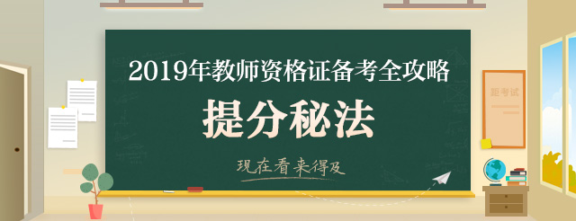2019上半年教师资格证笔试备考专题_华图在线