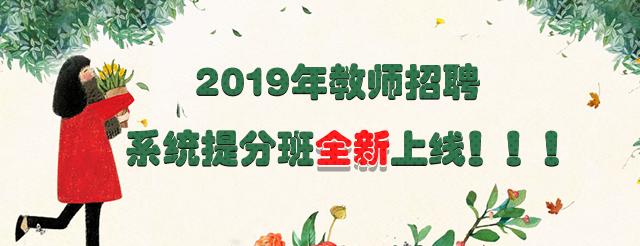 2018年12月教师招聘课程特惠专题-华图在线