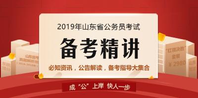 2019年山东省公务员考试备考精讲