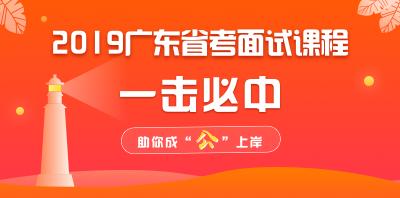 时时彩注册送47元年广东省公务员面试备考