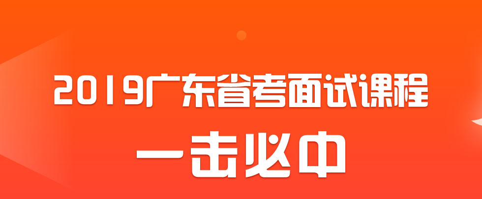 2019广东省考面试课程