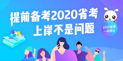 2020省考一戰成公-華圖在線