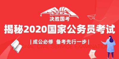 2020國家公務員考試揭秘