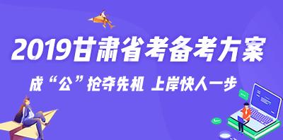 2019甘肅省考備考方案_華圖在線