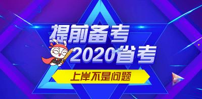 2020省考一战成公-华图在线