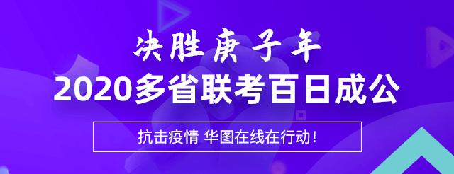 2020多省联考百日成公—华图在线
