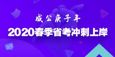2020春季省考冲刺上岸-华图在线