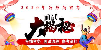 2020公务员省考面试大揭秘-华图在线