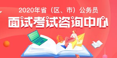 2020省公务员面试咨询中心-华图在线