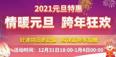 2021情暖元旦跨年狂欢-华图在线