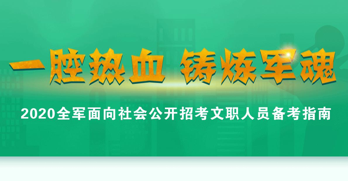 华图网校银行招聘考试